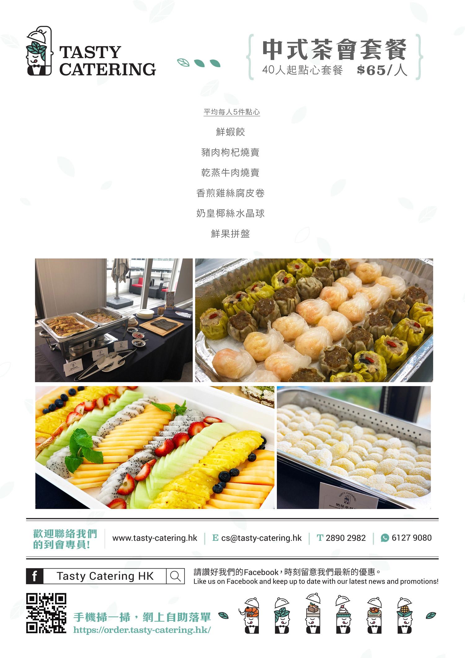 到會美食 - 點心拼盤 - Tasty Catering HK